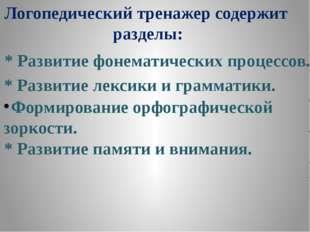 Логопедический тренажер содержит разделы: * Развитие фонематических процессов