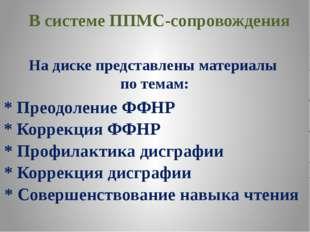 На диске представлены материалы по темам: * Преодоление ФФНР * Коррекция ФФНР