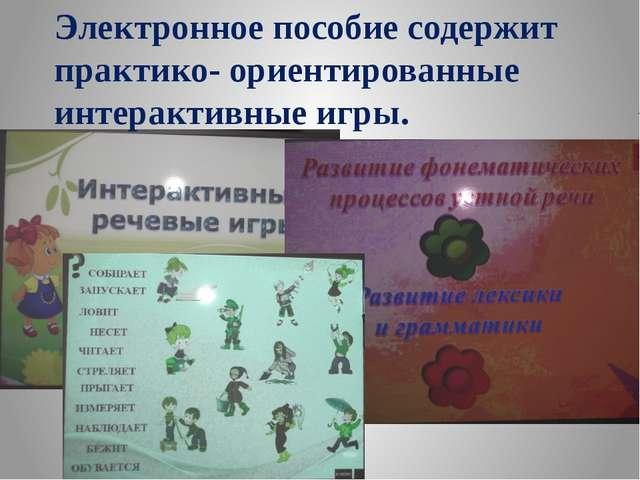 Электронное пособие содержит практико- ориентированные интерактивные игры. Иг...