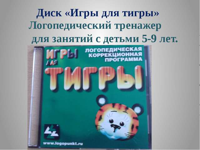 Диск «Игры для тигры» Логопедический тренажер для занятий с детьми 5-9 лет.