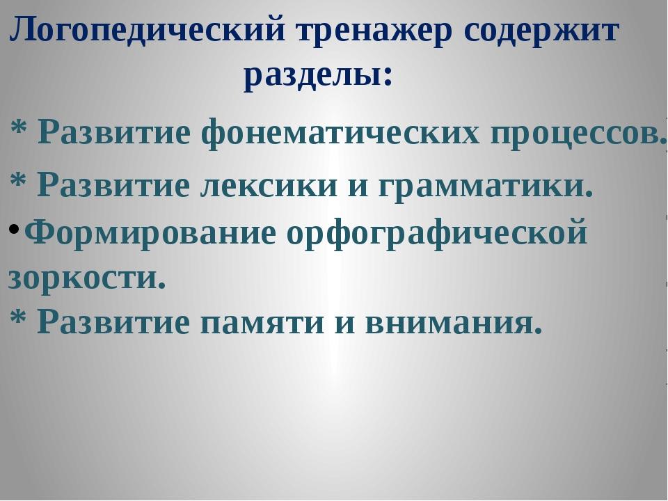 Логопедический тренажер содержит разделы: * Развитие фонематических процессов...