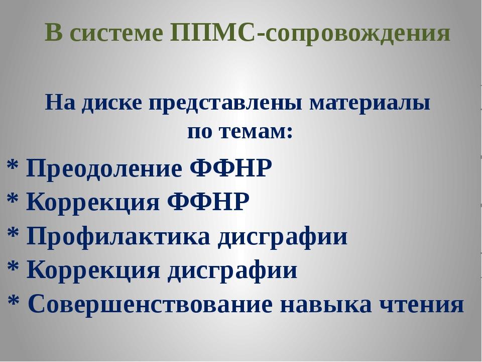 На диске представлены материалы по темам: * Преодоление ФФНР * Коррекция ФФНР...