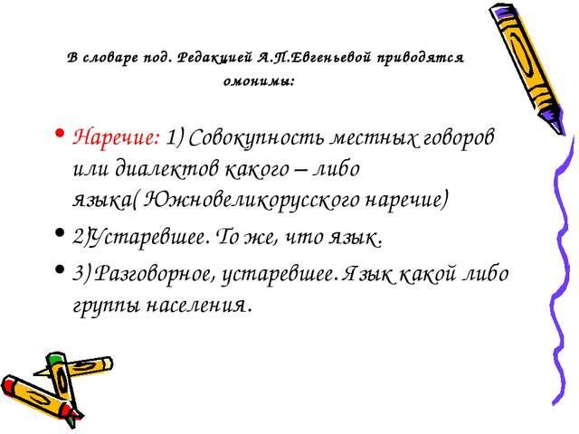 В словаре под. Редакцией А.П.Евгеньевой приводятся омонимы: Наречие: 1) Сово...