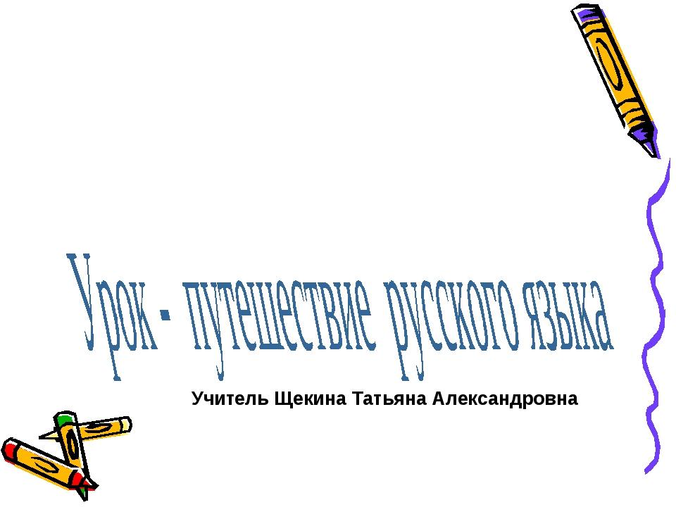 Учитель Щекина Татьяна Александровна