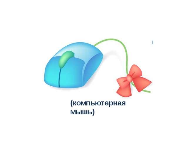 (компьютерная мышь)