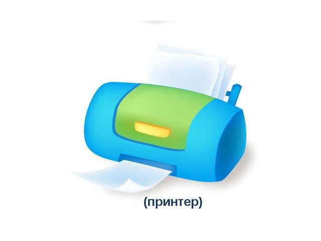 (принтер)