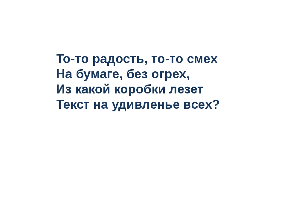 То-то радость, то-то смех На бумаге, без огрех, Из какой коробки лезет Текст...