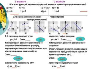 1 вариант 2 вариант I,III II,IV S=14t S=57t