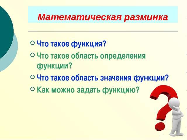 Математическая разминка Что такое функция? Что такое область определения функ...