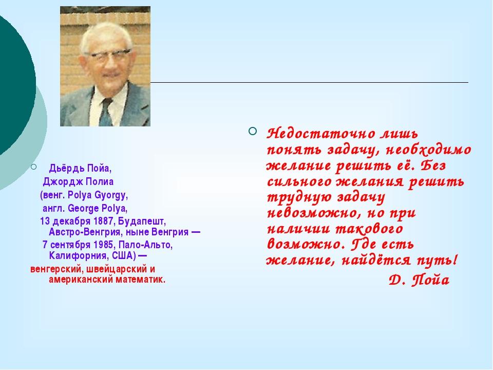 Дьёрдь Пойа, Джордж Полиа (венг. Polya Gyorgy, англ. George Polya, 13 декабр...