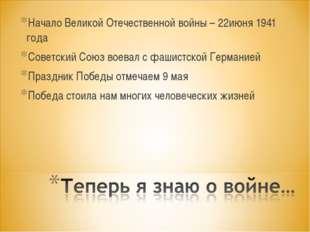 Начало Великой Отечественной войны – 22июня 1941 года Советский Союз воевал с