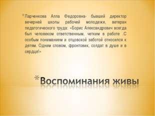 Ларченкова Алла Федоровна- бывший директор вечерней школы рабочей молодежи, в