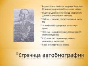 Родился 11 мая 1924 года в деревне Алунтьево Пучковского сельсовета Невельско