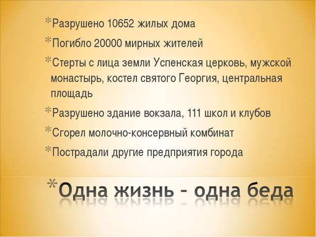Разрушено 10652 жилых дома Погибло 20000 мирных жителей Стерты с лица земли У...