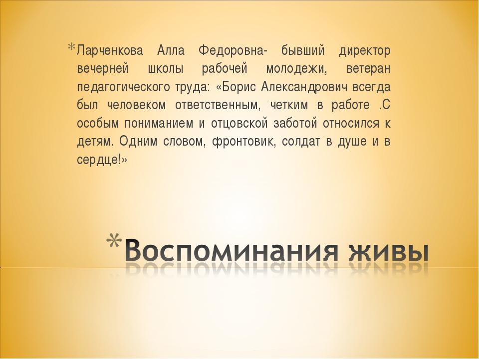 Ларченкова Алла Федоровна- бывший директор вечерней школы рабочей молодежи, в...