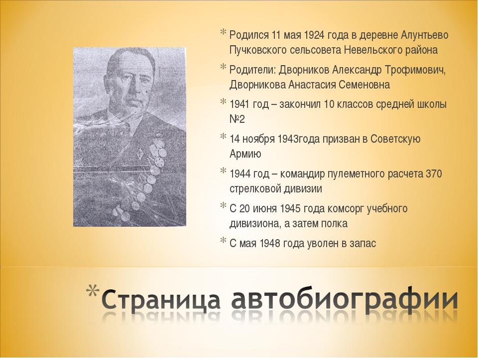 Родился 11 мая 1924 года в деревне Алунтьево Пучковского сельсовета Невельско...