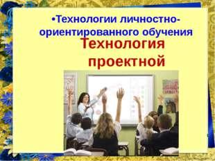 Технология проектной деятельности Технология проектной деятельности
