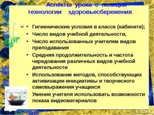 Гигиенические условия в классе (кабинете); Гигиенические условия в классе (к