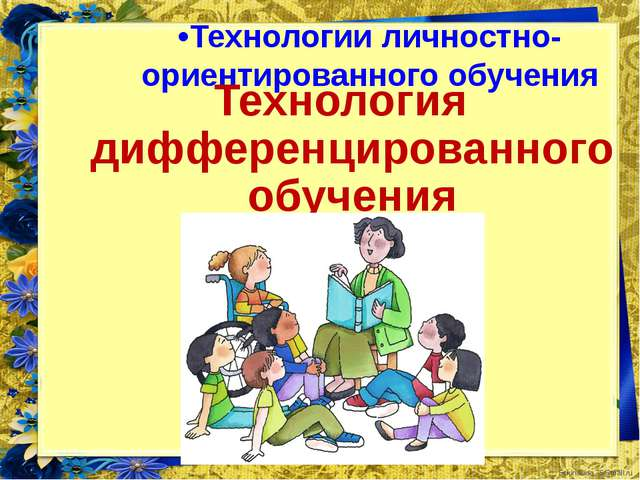 Технология дифференцированного обучения Технология дифференцированного обучения