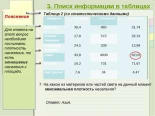 3. Поиск информации в таблицах Таблица 2 (со статистическими данными) 7. На