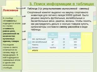 3. Поиск информации в таблицах Таблица 3 (с результатами вычислений - сметы)