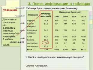 3. Поиск информации в таблицах Таблица 1 (со статистическими данными) 1. Как