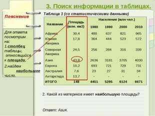 3. Поиск информации в таблицах. Таблица 1 (со статистическими данными) 2. Ка