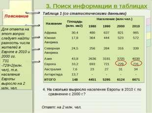 3. Поиск информации в таблицах Таблица 1 (со статистическими данными) 4. На