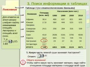 3. Поиск информации в таблицах Таблица 1 (со статистическими данными) 5. Как