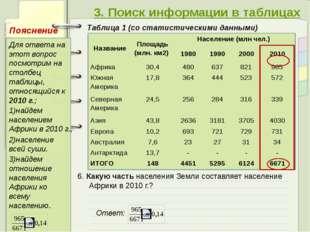 3. Поиск информации в таблицах Таблица 1 (со статистическими данными) 6. Как