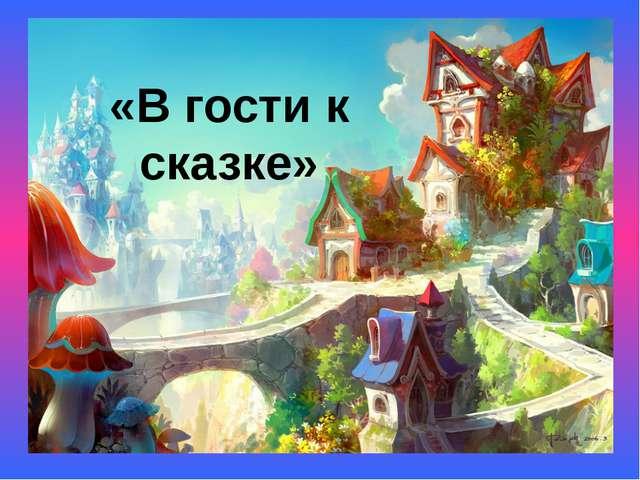 Автор работы «В гости к сказке»