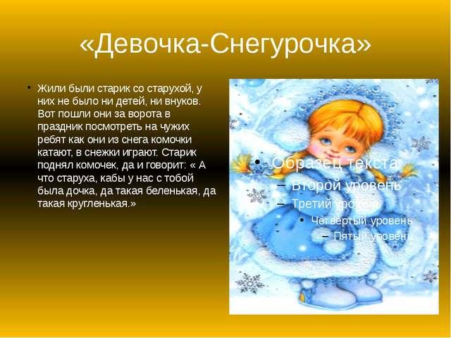 «Девочка-Снегурочка» Жили были старик со старухой, у них не было ни детей, ни...