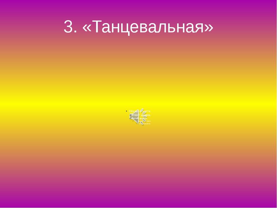 3. «Танцевальная»