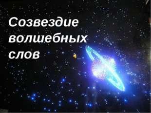Созвездие волшебных слов