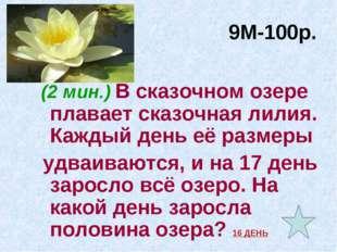9М-100р. (2 мин.) В сказочном озере плавает сказочная лилия. Каждый день её р