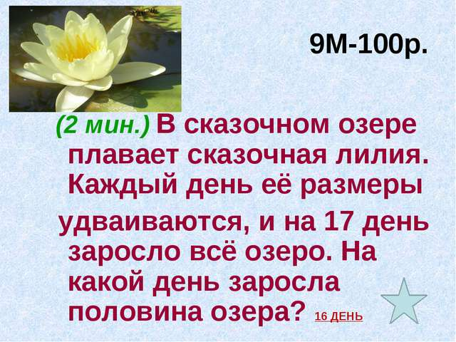 9М-100р. (2 мин.) В сказочном озере плавает сказочная лилия. Каждый день её р...