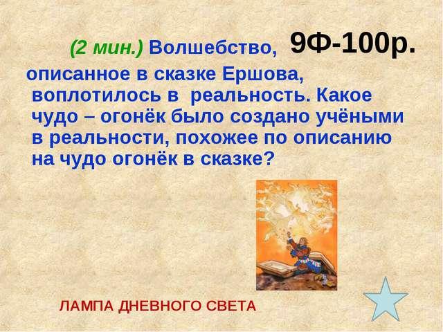9Ф-100р. (2 мин.) Волшебство, описанное в сказке Ершова, воплотилось в реальн...
