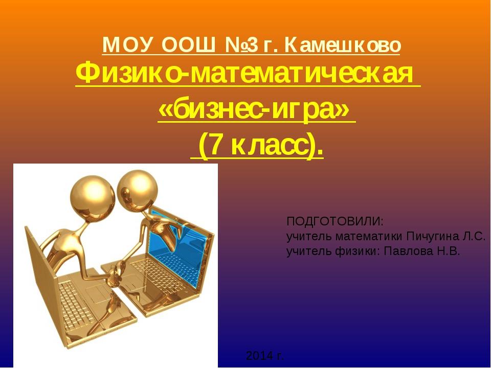 МОУ ООШ №3 г. Камешково Физико-математическая «бизнес-игра» (7 класс). ПОДГОТ...