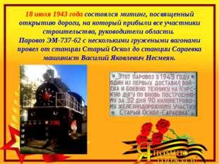 18 июля 1943 года состоялся митинг, посвященный открытию дороги, на который п