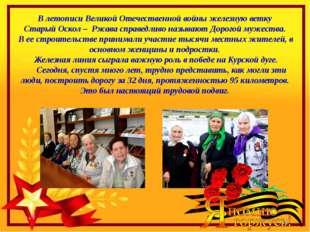 В летописи Великой Отечественной войны железную ветку Старый Оскол – Ржава с