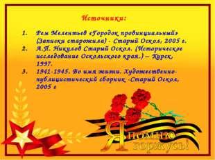 Рем Мелентьев «Городок провинциальный» (Записки старожила) - Старый Оскол, 20