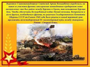 Верховное Главнокомандование Советской Армии безошибочно определило, на каком