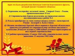 Идея эта была разработана Военным Советом Воронежского фронта, который проси