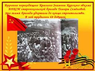 Вручение переходящего Красного Знамени Курского обкома ВЛКСМ старооскольской
