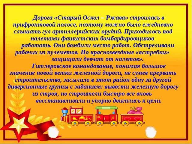 Дорога «Старый Оскол – Ржава» строилась в прифронтовой полосе, поэтому можно...