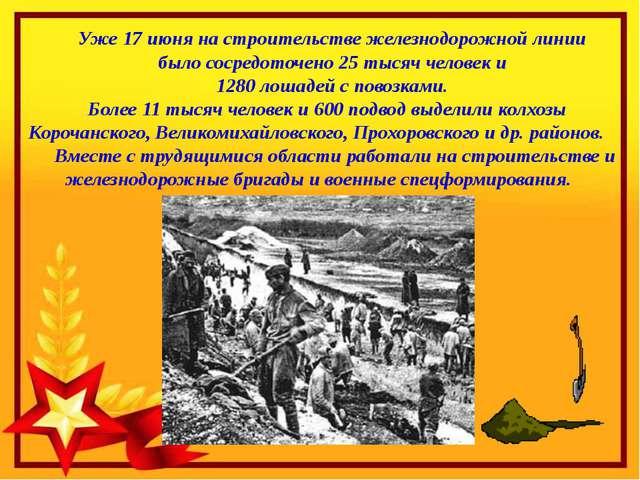 Уже 17 июня на строительстве железнодорожной линии было сосредоточено 25 тыс...