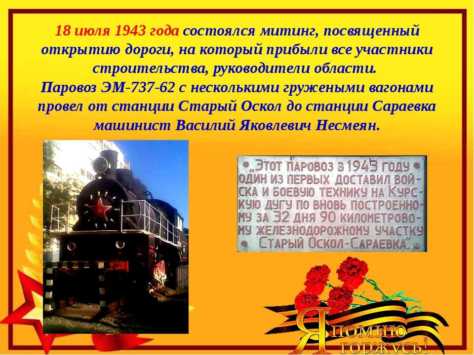 18 июля 1943 года состоялся митинг, посвященный открытию дороги, на который п...