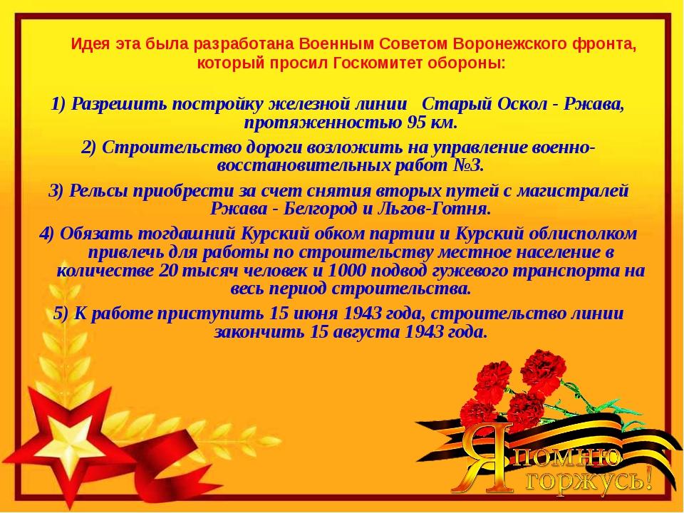 Идея эта была разработана Военным Советом Воронежского фронта, который проси...