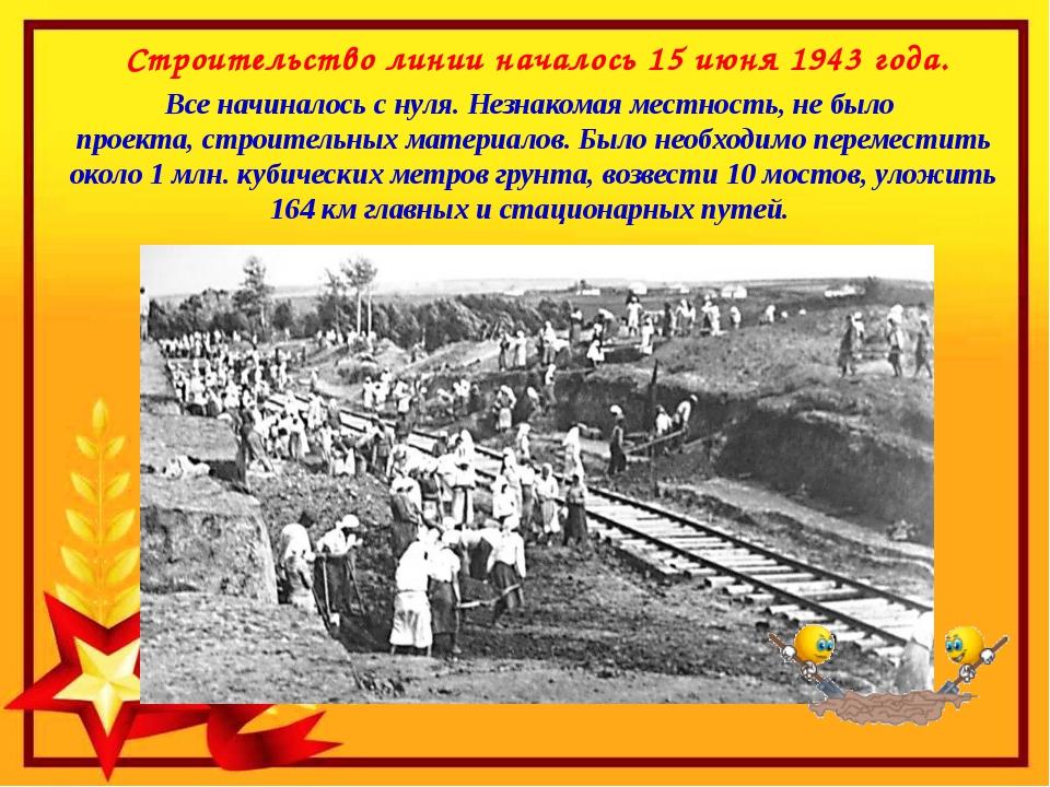 Строительство линии началось 15 июня 1943 года. Все начиналось с нуля. Незна...