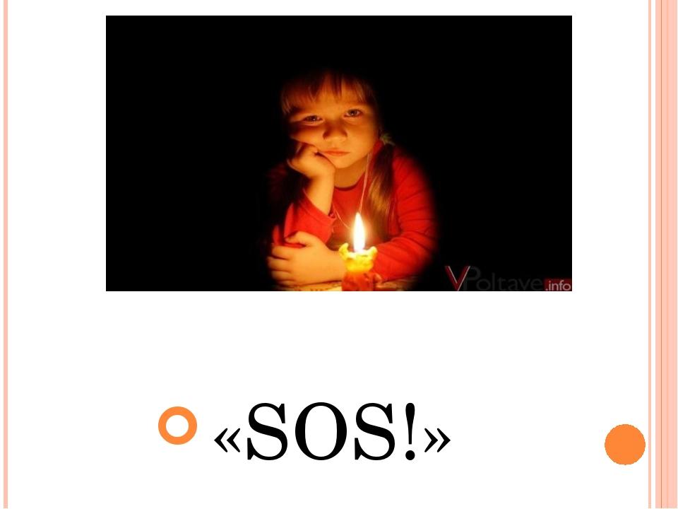 «SOS!»